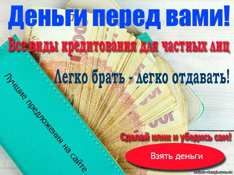 Кредит наличными в сложных ситуациях, работаем со студентами и пенсионерами