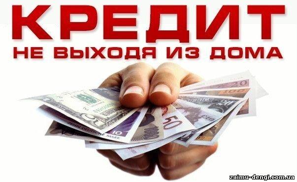 Взять кредит быстро, сегодня Харьков, Киев, Днепропетровск, Одесса