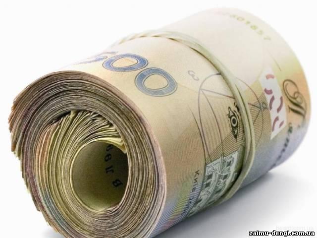 Помогу взять кредит за откат в Украине - Деньги под