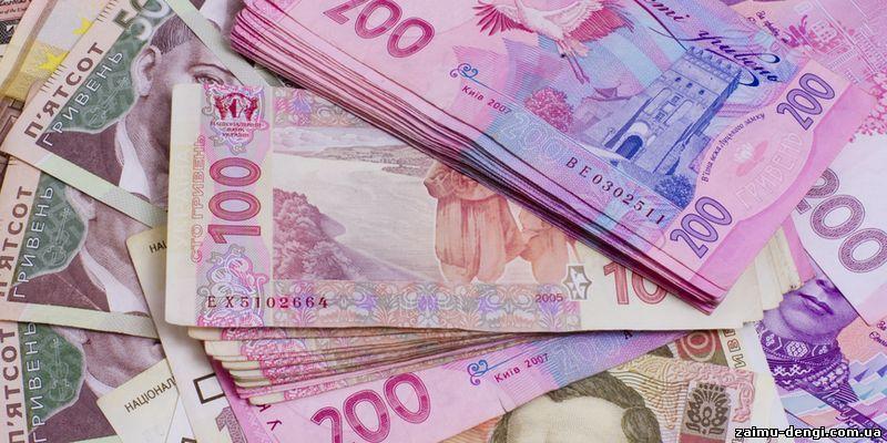 Деньги срочно - Кредиты Онлайн Украина