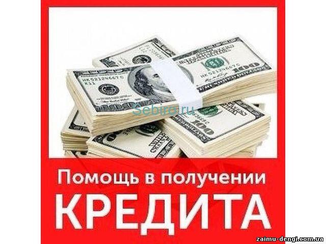 Получить кредит с помощью брокеров в харькове потребительский кредит пенсионерам москва