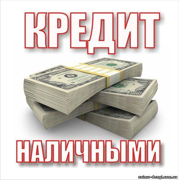 Кредит срочно наличными, взять кредит срочно, взять кредит