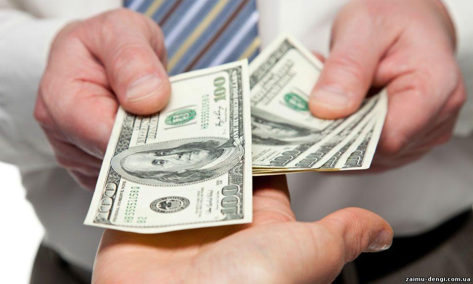 Дам деньги в долг без залога одесса частные объявления работа воркута свежие вакансии соцпакет