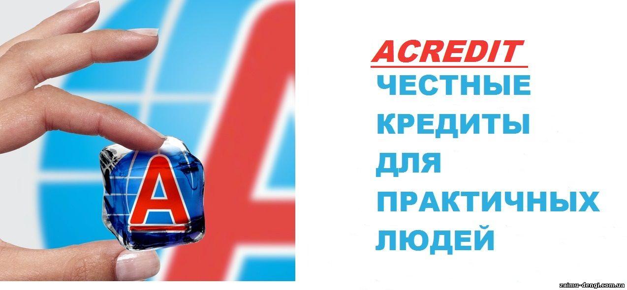 Кредит взаймы под залог недвижимости частный займ украина г херсон home credit потребительский кредит ирс