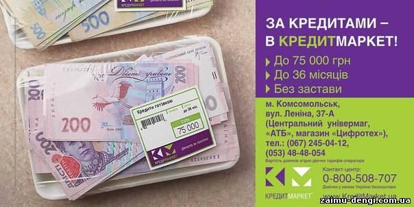 Кредит наличными до 20000 грн как получить денежный кредит без залога в городе самара