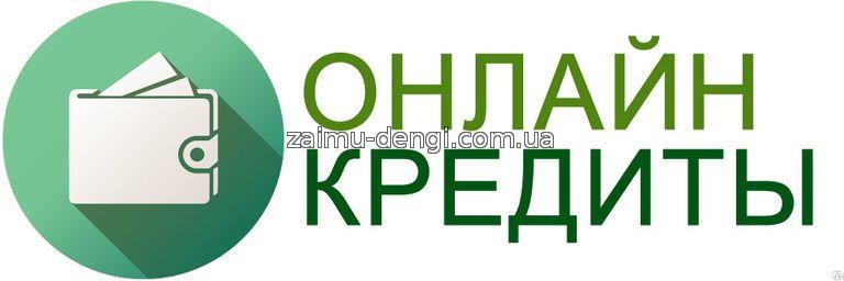 Дам кредит онлайн на карту сбербанк россии заявка на кредит наличными