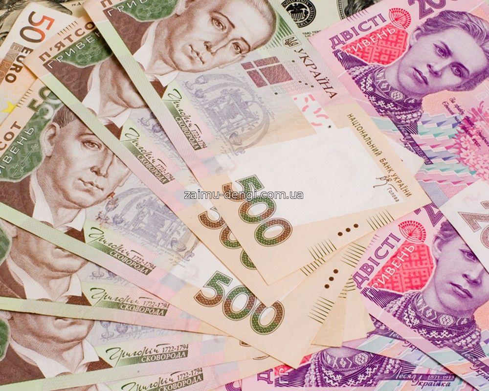 Даю деньги в кредит украина