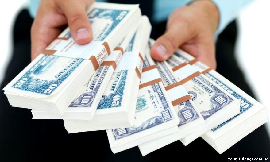Займу деньги или дам в долг Николаев, Херсон, Львов, Ужгород, Черновцы, кредит наличными или на карту
