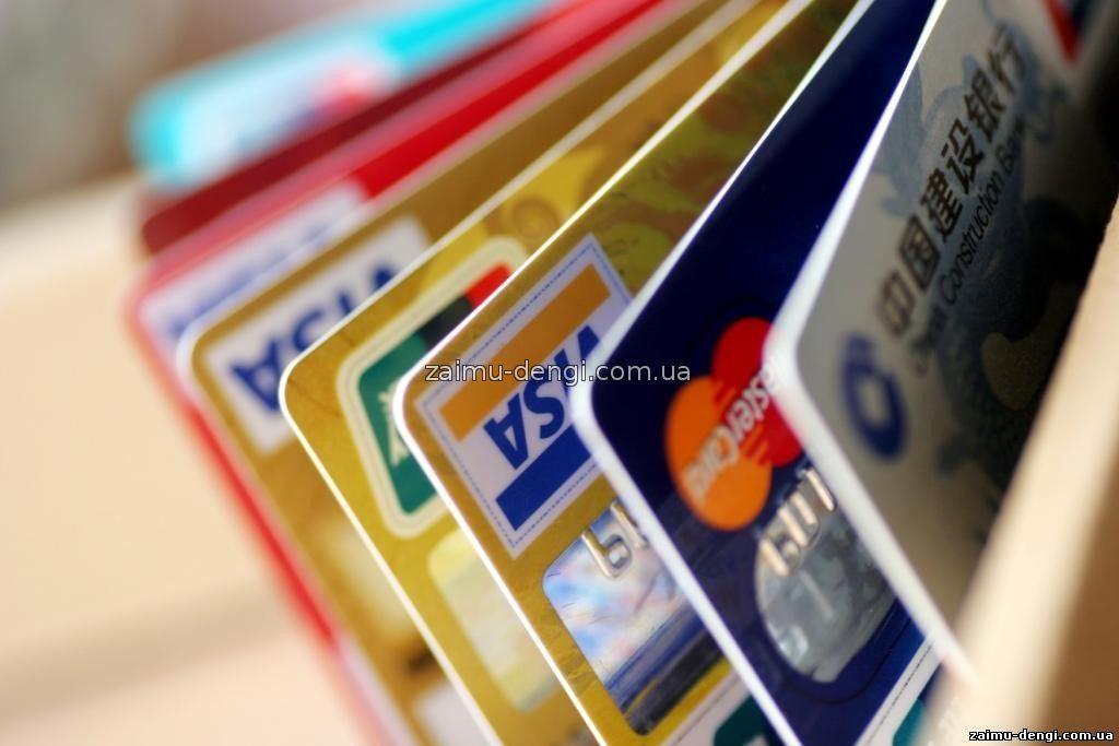 Взять кредитную карту быстро, сегодня Харьков, Киев, Днепропетровск, Одесса